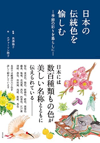 日本の伝統色を愉しむ ―季節の彩りを暮らしに―