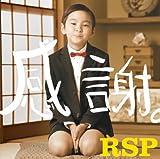 感謝。(初回生産限定盤)(DVD付)