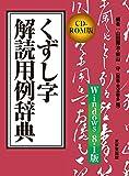 CD-ROM版 くずし字解読用例辞典 Windows 8.1版 (<CDーROM>(Win版))