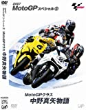 MotoGP スペシャル2・MotoGPクラス中野真矢物語 [DVD]