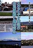 スウェーデン北部の住民組織と地域再生