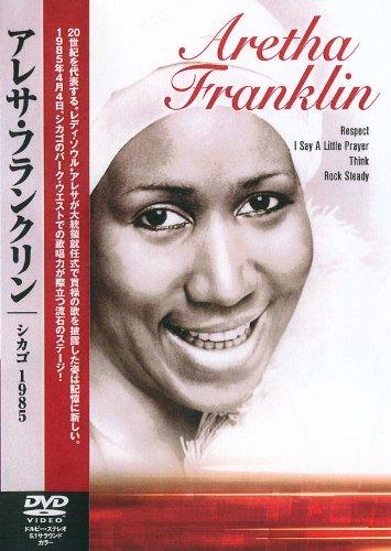 アレサ・フランクリン シカゴ 1985 PSD-2033 [DVD]