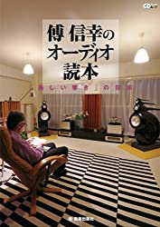 CDジャーナル・ムック 傅信幸のオーディオ読本(ふう・のぶゆき) (CDジャーナルムック)