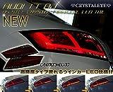 【期間限定セール】 アウディ AUDI TT クーペ 8J ファイバー LEDテールランプ TTS ロードスター RS レッドスモーク
