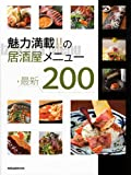 魅力満載!!の居酒屋メニュー最新200 (旭屋出版MOOK)