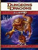 次元界の書 第4版 (ダンジョンズ&ドラゴンズ第4版 サプリメント)(リチャード ベイカー/ジョン ロジャース/ロバート J シュワルブ)