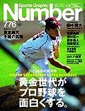 Sports Graphic Number (スポーツ・グラフィック ナンバー) 2011年 4/21号 [雑誌]