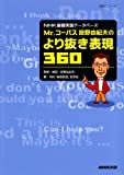 NHK基礎英語データベース Mr.コーパス投野由紀夫の より抜き表現360 (語学シリーズ)