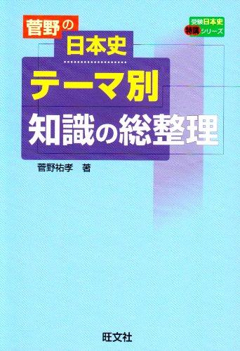 菅野の日本史テーマ別知識の総整理 (受験日本史特講シリーズ)