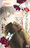 僕に花のメランコリー 4 (マーガレットコミックス)