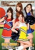MAX GIRLS(10)チアガール編 [DVD]