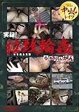 実録! 拉致輪姦 女を貪る鬼畜 [DVD]