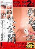 剃毛 20人 未公開プライベート動画集 ※パイパン写真集CD-R付き DVD+CD-Rの2枚組商品 姦乱者[アダルト]