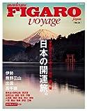 フィガロ ヴォヤージュ Vol.26 日本の開運旅。(李家幽竹さんと選んだ、神社、温泉、宿) (FIGARO japon voyage)