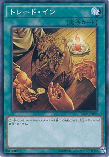 遊戯王カード SR02-JP028 トレード・イン(ノーマル)遊戯王アーク・ファイブ [STRUCTURE DECK R -巨神竜復活-]
