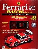 隔週刊 公式フェラーリF1&レーシングコレクション 2014年 1/29号 [分冊百科]