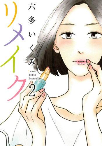 リメイク(2) (エデンコミックス)