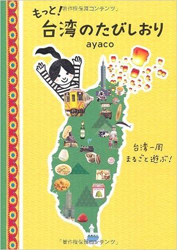もっと! 台湾のたびしおり ~台湾一周まるごと遊ぶ!
