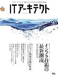 ITアーキテクト Vol.18(IDGムックシリーズ) (IDGムックシリーズ)