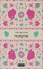 Oxana / Merav Nakar - Sadi - Hebrew Books…