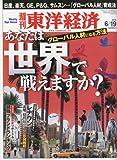 週刊 東洋経済 2010年 6/19号 [雑誌]