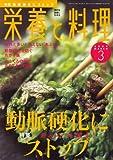 栄養と料理 2009年 03月号 [雑誌]