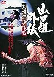 山口組外伝 九州進攻作戦[DVD]