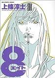 8 3 (ビッグコミックススペシャル)