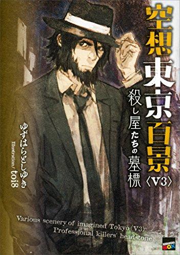 空想東京百景<V3>殺し屋たちの墓標 (講談社BOX)