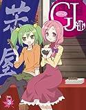 GJ部 Vol.3[DVD]