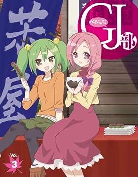 GJ 部 Vol.3 [Blu-ray]