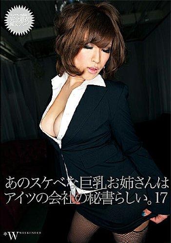 あのスケベな巨乳お姉さんは、アイツの会社の秘書らしい。17  FCDC-032 [DVD]