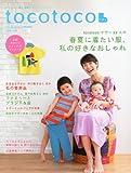 tocotoco(トコトコ) VOL.22 05月号