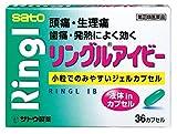 【指定第2類医薬品】リングルアイビー 36カプセル