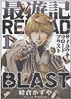 最遊記RELOAD BLAST 第1巻