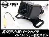MC315D-W 対応 高画質 バックカメラ 車載用バックカメラ 広角170°超高精細CMOSセンサー《OV7950角型》/ ガイドライン有