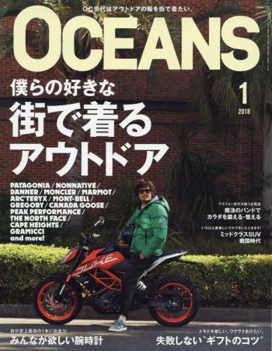 OCEANS 2018年1月号 大きい表紙画像