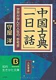 """中国古典「一日一話」—世界が学んだ人生の""""参考書"""" (知的生きかた文庫)"""