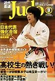 近代柔道 (Judo) 2013年 09月号 [雑誌]