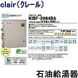 CHOFU (長府製作所 ) 石油給湯器 KIBF-3964DA KR-42V 【音声リモコン付】 強制追いだき水道直圧 オート