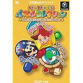 NINTENDOパズルコレクションドクターマリオ+ヨッシーのクッキー+パネルでポン (ワンダーライフスペシャル―任天堂公式ガイドブック)
