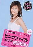 KUKIピンクファイル 水野栞 2nd