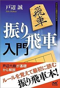 振り飛車入門 (マイナビ将棋BOOKS)