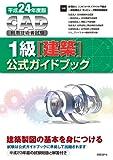 平成24年度版CAD利用技術者試験 1級(建築)公式ガイドブック