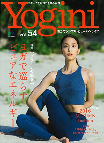 Yogini 2016年Vol.54 大きい表紙画像