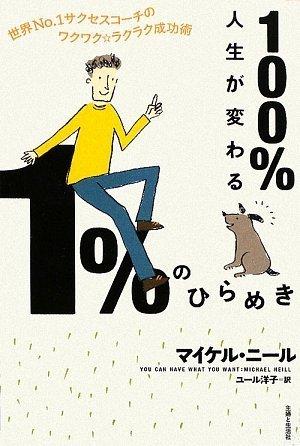 100%人生が変わる1%のひらめき―世界No.1サクセスコーチのワクワク☆ラクラク成功術