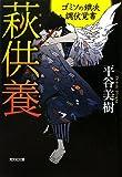 萩供養: ゴミソの鐵次 調伏覚書 (光文社時代小説文庫)