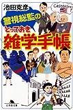 警視総監のとっておき雑学手帳 (幻冬舎文庫)