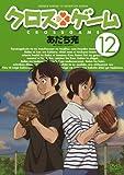 クロスゲーム 12 [DVD]