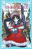 リトルプリンセス-小公女 新装版 (講談社青い鳥文庫 94-5) (講談社青い鳥文庫)